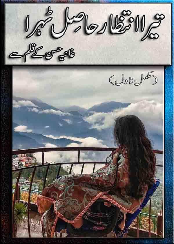 """تیرا انتظار حاصل ٹھہرا"""" ایک مکمل اُردو ناول ہے جسے """"غانیہ حسن"""" نے لکھا ہے۔یہ ایک اردو کی رومانوی ، سماجی اور بہت دلچسپ کہانی ہے"""