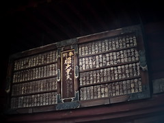 Roster of Contributors Plate 寄付者奉名板