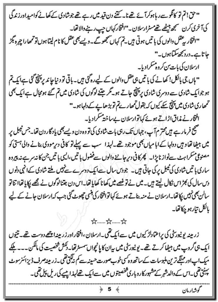 Gosha E Arman By Sakhawat Hussain