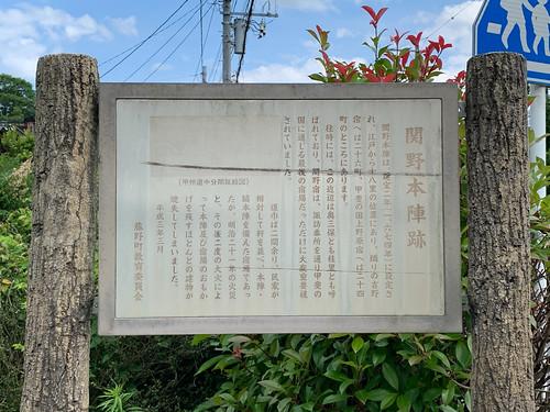 関野本陣跡