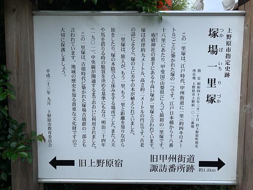 塚場一里塚(十八里目)