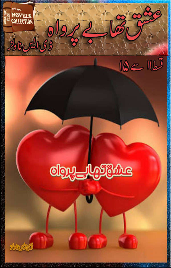 Ishq Tha Beparwa Episode 11 to 15 Urdu Novel By D.s