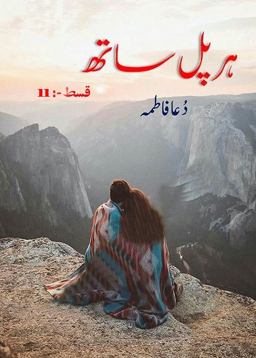 Her Pal Sath Episode 11 Urdu Novel By Dua Fatima
