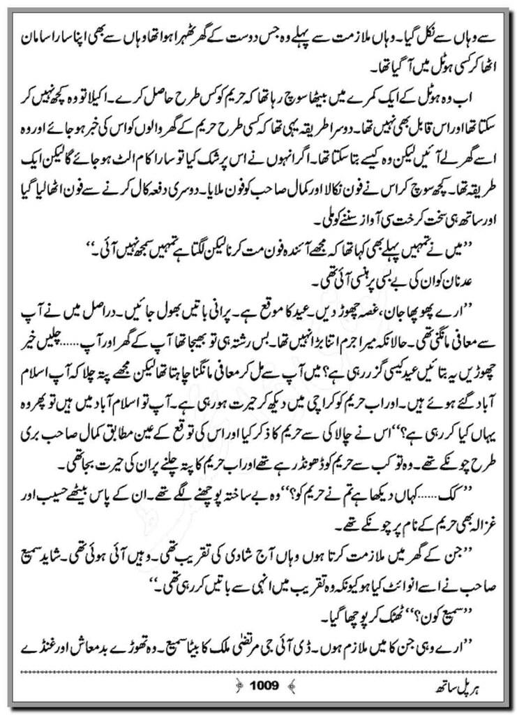 Her Pal Sath Episode 11 Urdu Novel By Dua Fatima