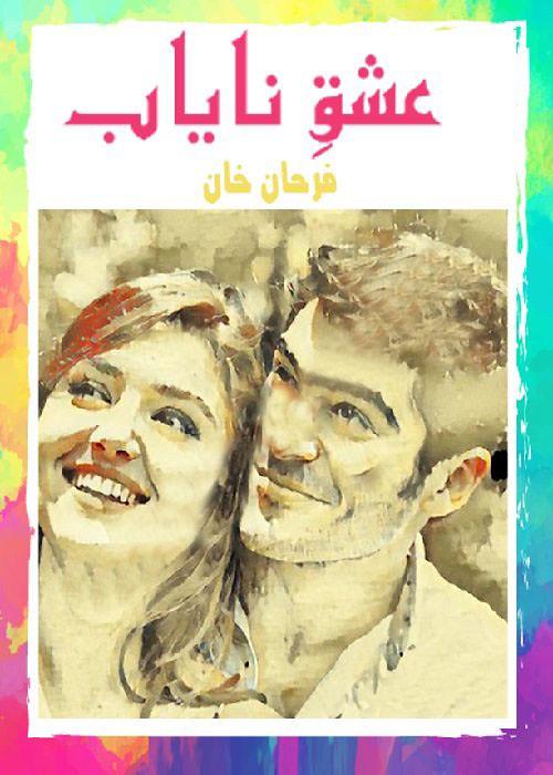Ishq e Nayab Complete Urdu Novel By Farhan Khan,عشق نایاب ایک اردو رومانوی ناول ہے جو فرحان خان نے ایک couple کے محبت اور نفرت کے رشتے کے بارے میں لکھا ہے