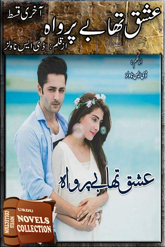 Ishq Tha Beparwa Last Episode Urdu Novel By D S