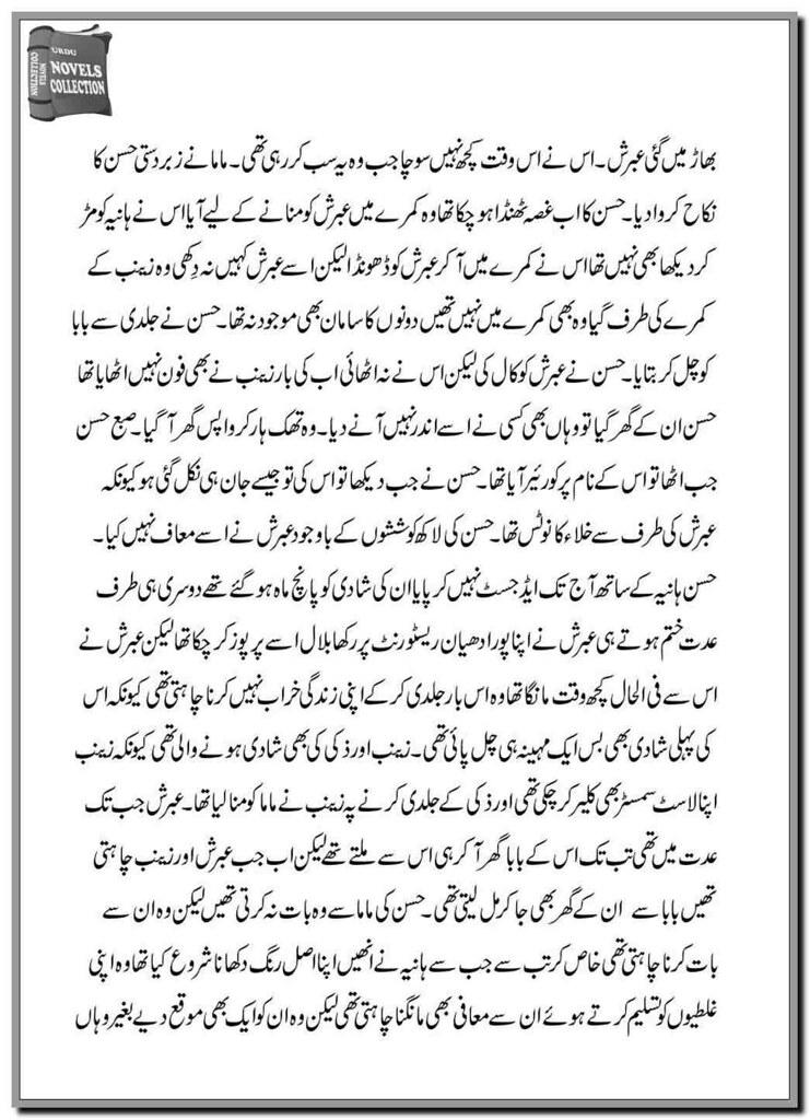 Ishq Tha Beparwa Last Episode Urdu Novel By D S
