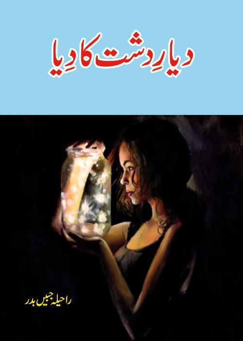 Dayar Dasht Ka Dia Complete Urdu Novel By Raheela Jabeen Badar,دیار دشت کا دیا میں ایک لڑکی کی زندگی کو بیان کیا ہے۔ جو ایک شادی شدہ شخص کے ساتھ پیار کرتی تھی۔  وہ کچھ سانحات اور تکلیفوں کے بعد کامیاب ہوگئی۔ جس نے اس کی زندگی بدل دی۔ اس کہانی میں مصنفہ نے صبر ، قربانی اور بہترین کی امید کا سبق دیا ہے۔