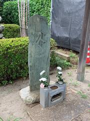 Photo:栃木県最古の板碑 By cyberwonk