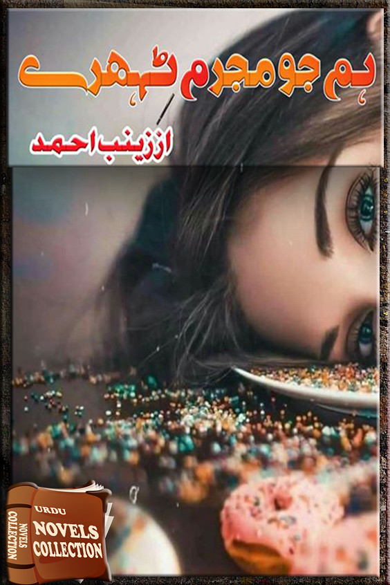 Hum Jo Mujrim Tehre Part 1 is a very interesting love story by Zainab Ahmed