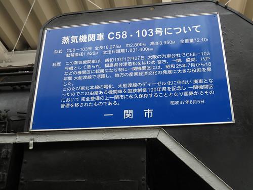 C58103_Iwate_Ichinoseki_一関図書館 (4)