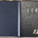 2006.01-2007.12[5] Shanghai Sanlintang Studio Sketchbooks 1to5 上海三林塘工作室 草稿速写簿第一至第五本-369
