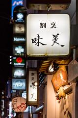 Fukuoka by night #3 [Explored]