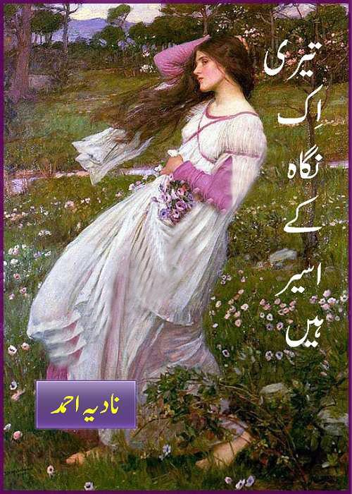 Teri Ik Nigah Ke Aseer Hain Complete Urdu Novel By Nadia Ahmad,تیری ایک نگاہ کے اسیر ہین نادیا احمد کا لکھا ہوا ایک رومانٹک ناول ہے ، جس سے متاثرہ خاندان کو لڑکیوں کو معاوضے کے طور پر دینے کے حساس مسئلے کے بارے میں لکھا گیا ہے تاکہ کسی بھی تنازعہ کو ختم کیا جاسکے۔