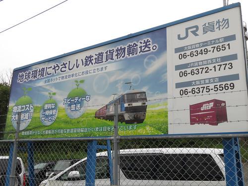 大阪貨物ターミナル 34.771565, 135.564328 摂津市 (2)