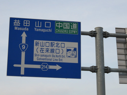 C571 道路標識 新山口