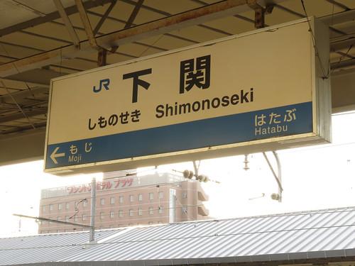 下関駅 駅名標