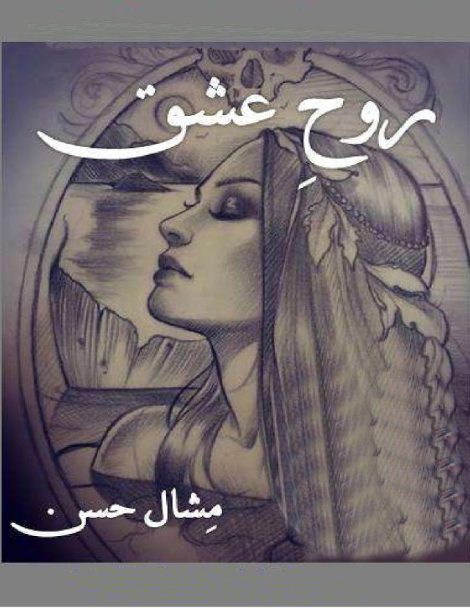 Rooh e Ishq Complete Urdu Novel By Mishal Hassan,Rooh e Ishq is a very interesting romantic and social urdu novel which is written by Mishal Hassan