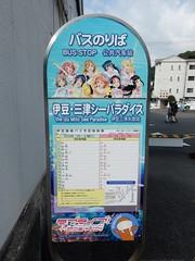 伊豆箱根バス 伊豆三津シーパラダイス