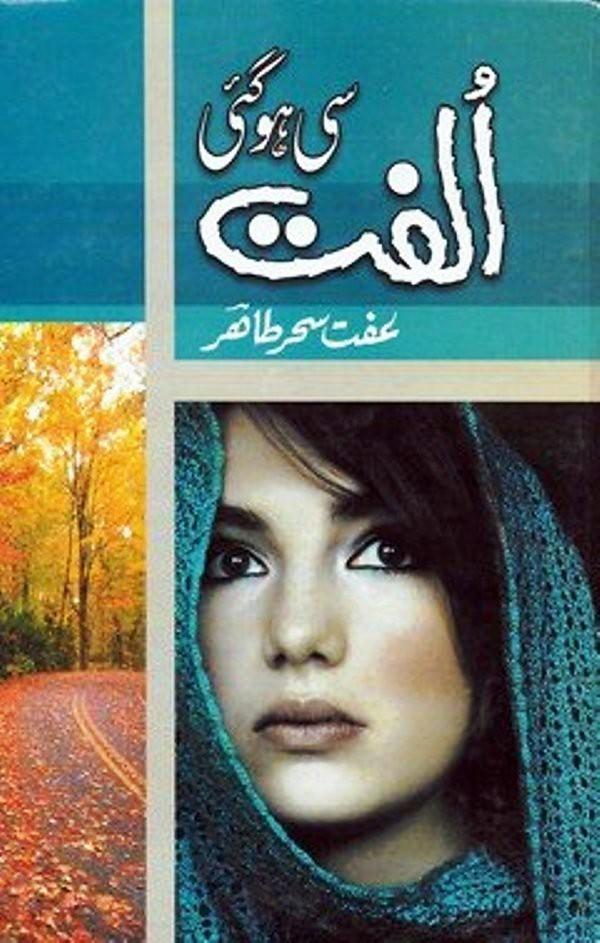 Ulfat Si Ho Gai Complete Urdu Novel By Iffat Sahar Tahir,کتاب الفت سی ہو گیئی تین سماجی اور رومانوی ناولوں کا مجموعہ ہے۔ اس میں یہ شادی ہو کے رہے گی اور میرے ہمدم میرے دوست وغیرہ جیسی کہانیاں ہیں۔ مصنف نے ان کہانیوں میں انسانی عادات اور طرز عمل پر تبادلہ خیال کیا۔