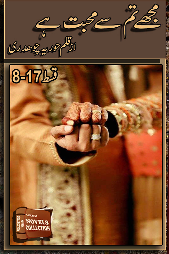 Mujhe Tum Se Muhabbat He Episode 8 to 17 is a very interesting love story by Hooriyah Chaudhary