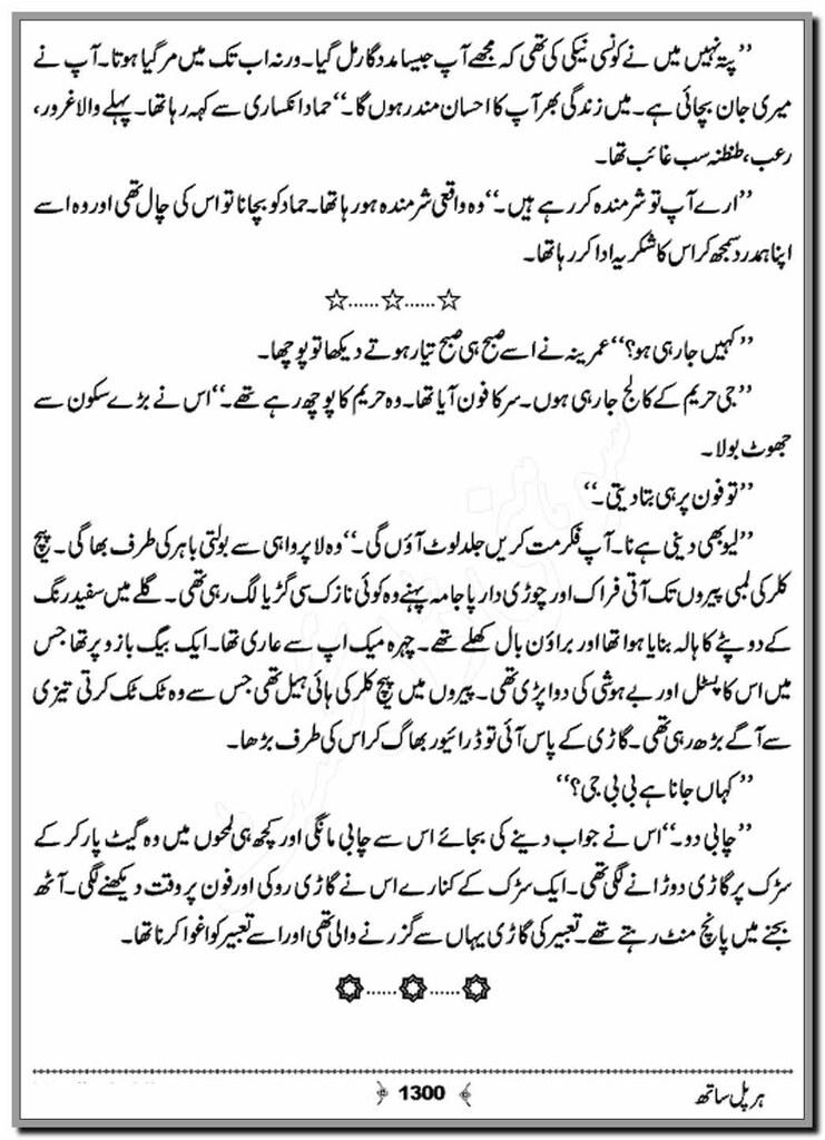 Her Pal Sath Complete Urdu Novel By Dua Fatima