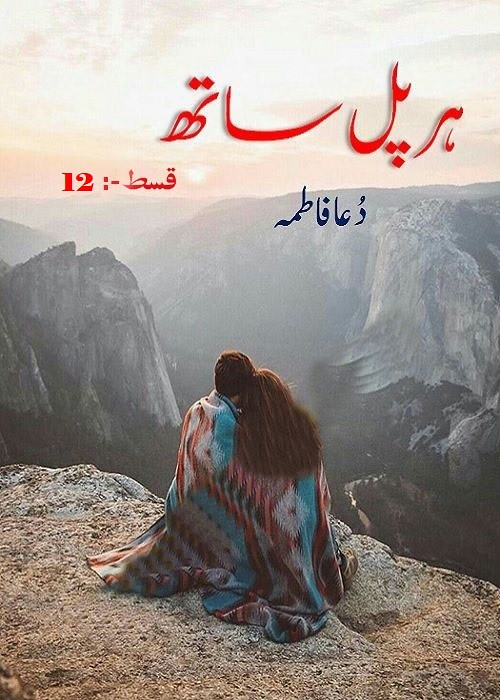 Her Pal Sath Episode 12 Urdu Novel By Dua Fatima