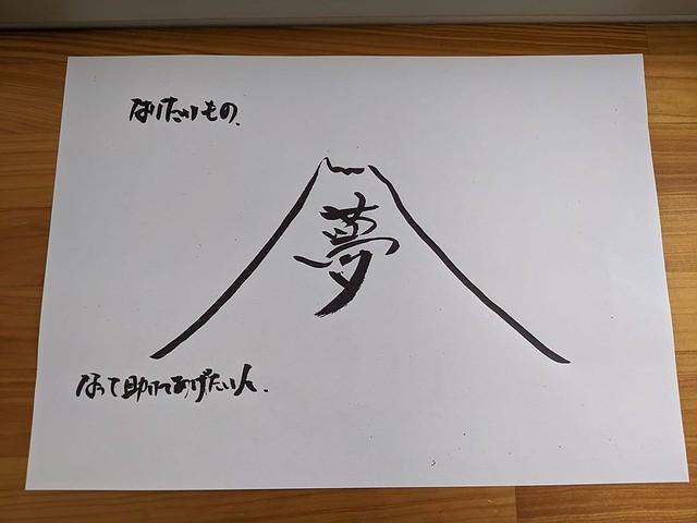 Photo:02    1年生 夢筆 By specgroup