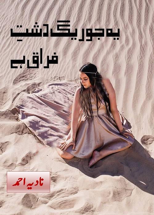 Yeh Jo Reg Dasht e Firaq hai Complete Urdu Novel By Nadia Ahmad,یہ جو ریگ دشت فراق ہے ایک اردو رومانوی ناول ہے جو نادیہ احمد نے ایک خوبصورت نوجوان لڑکی کے بارے میں لکھا ہے جو اپنی بقا کی جنگ جیتنے کی کوشش کر رہی تھی