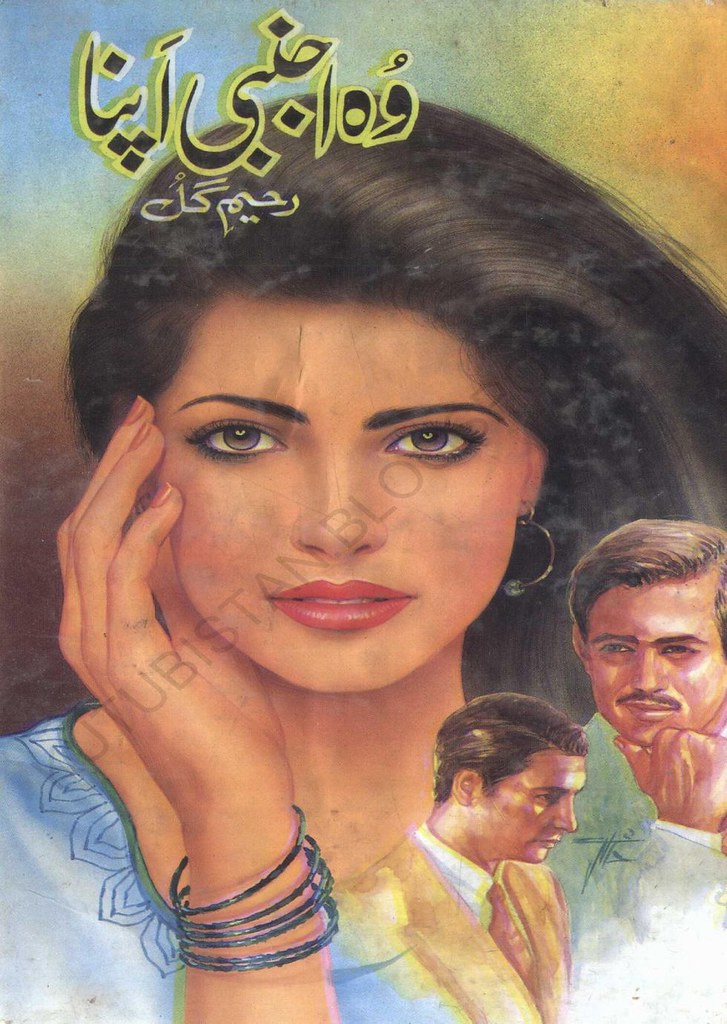 Wo Ajnabi Apna Complete Urdu Novel By Raheem Gul,Wo Ajnabi Apna is a very intresting social and romantic love story written by Raheem Gul