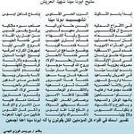 القس مينا عبود شاروبيم (13)