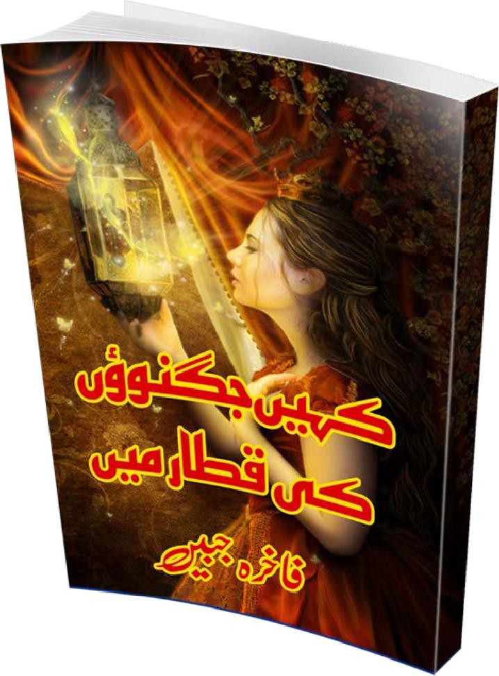Kahin Jugnuon Ki Qatar Mein Complete Urdu Novel By Fakhra Jabeen,Kahin Jugnuon Ki Qatar Mein is a very intresting social and romantic love story written by Fakhra Jabeen