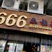 666 Boat Noodle Pro