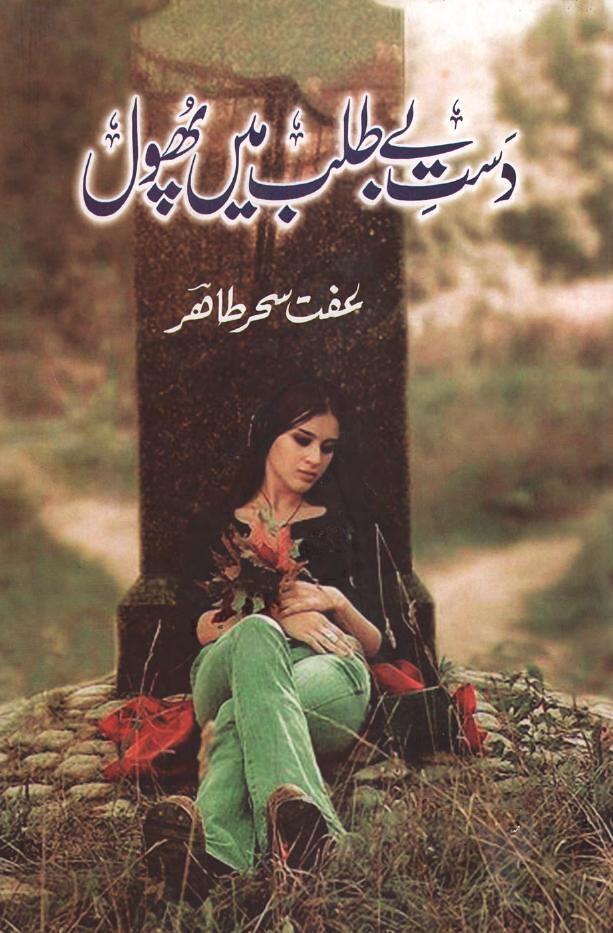 Dast Bay Talab Mein Phool Complete Urdu Novel By Iffat Sahar Tahir,یہ معاشرتی رومانویت کی ایک عمدہ کہانی ہے۔ مصنفہ نے تاریخ کے کچھ انتہائی حساس معاشرتی امور پر تبادلہ خیال کیا اور خواتین کے حقوق کے بارے میں ایک مثبت پیغام دیا۔ انہوں نے بہادری کے ساتھ تاریخ میں نوعمری  کی شادی پر تبصرہ کیا۔