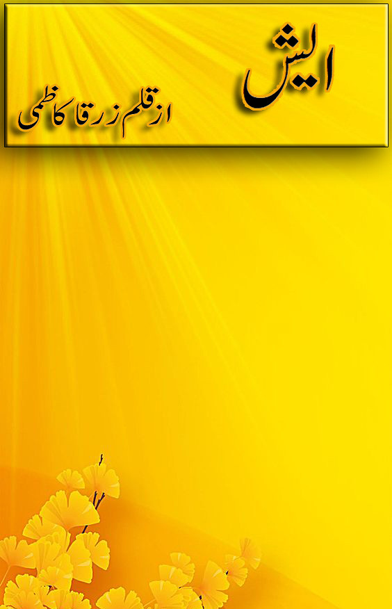 Aish Complete Urdu Novel By Zarqa Kazmi,Aish is a very intresting romantic and social urdu novel written by famous urdu writer Zarqa Kazmi
