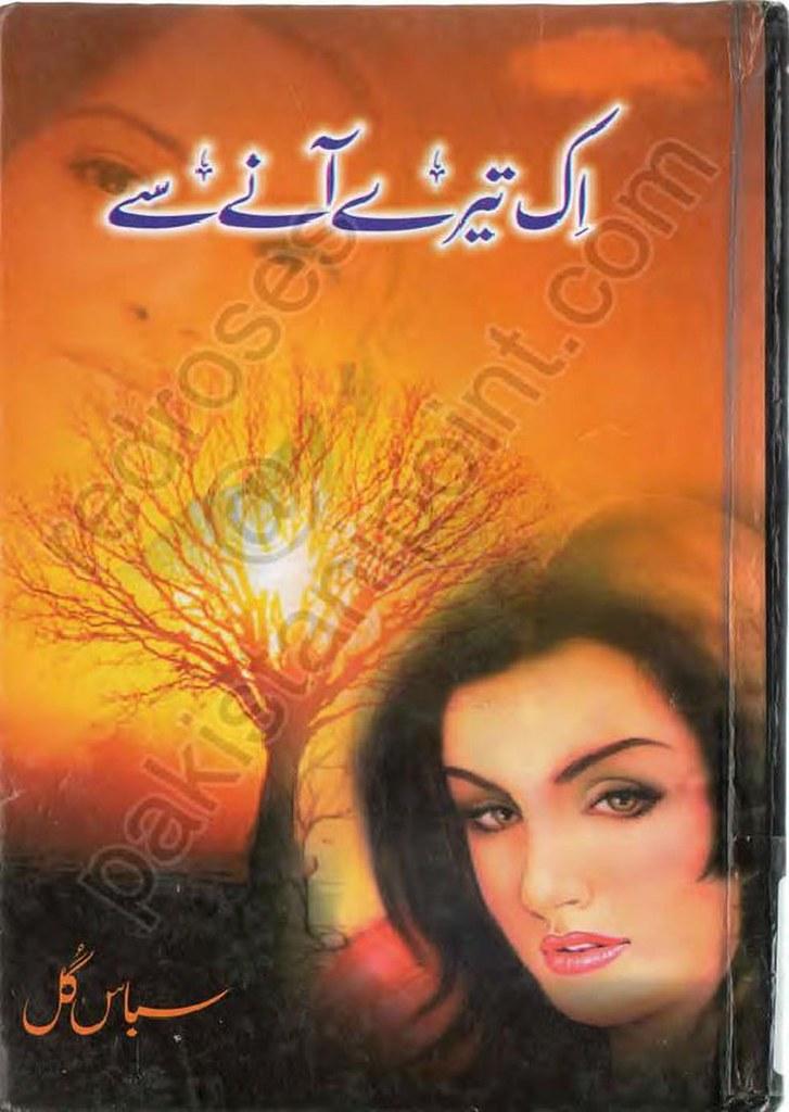 Ek Tere Aane Se Complete Urdu Novel By Subas Gul,یہ ایک معاشرتی ، ثقافتی اور رومانوی ہے جس میں مصنف زندگی کی حقیقت بیان ہوتی ہے۔ یہ لوگوں کی طرز عمل اور میشات کے تبادلے کا خیال ہے۔ اس کا مطلب یہ ہے کہ وہ خواب میں بتائے ہوئے ہیں۔