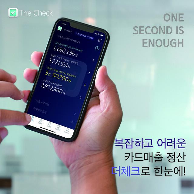 사장님 카드매출 정산 앱 더체크0727 (31)