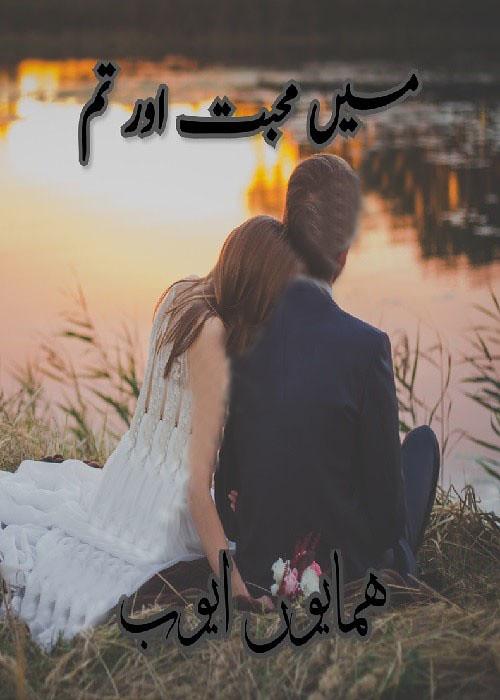 Mein Mohabbat Aur Tum Complete Urdu Novel By Humayun Ayub,میں محبت اور تم ایک رومانوی ناول ہے جسے ہمایوں ایوب نے کوویڈ 19 کے لاک ڈاؤن کے دوران شادی اور عید کی خوشیوں کے بارے میں لکھا ہے۔