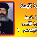 الراهب القمص يوحنا البرموسي (10)