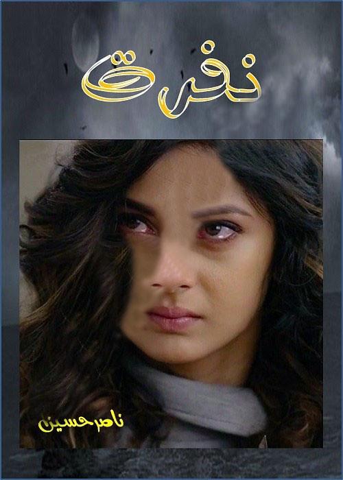 Nafrat - HATE Complete Urdu Novel By Nasir Hussain,نفرت ایک رومانٹک اردو ناول ہے جو ناصر حسین کی ایک نوجوان لڑکی سے متعلق ایک مضمون میں لکھا ہوا ہے جو اپنے حقوق اور آزادی کے لئے جدوجہد کے موقع پر ہے