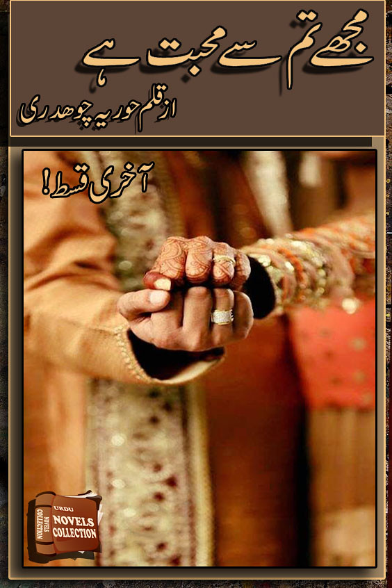 Mujhay Tum Se Muhabbat He Last Episode is socio romantic urdu novel by Hooriyah Chaudhary