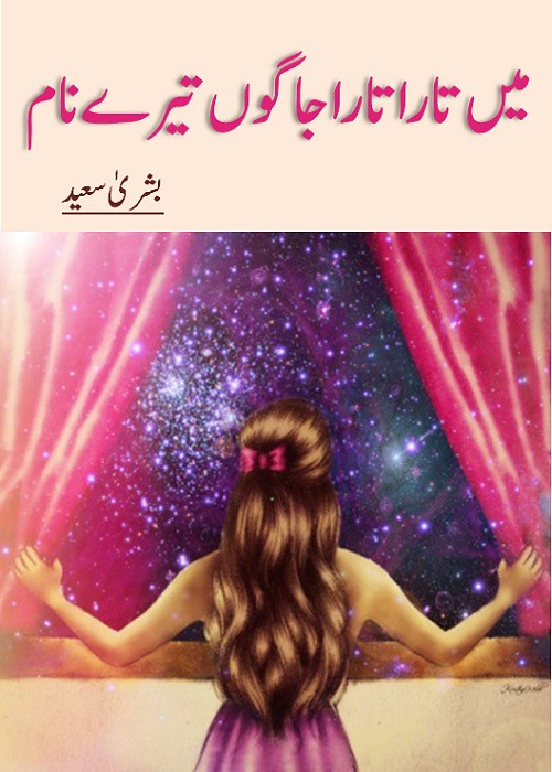 Main Tara Tara Jagoon Tere Naam Complete Urdu Novel By Bushra Saeed,مین تارا تارا جاگوں تیرے نام بشریٰ سعید کا ایک سماجی رومانٹک ناول ہے جو ایک ذہین اور شرارتی لڑکی کے بارے میں ہے جو اپنے پڑوسی لڑکے سے پیار کرتی تھی۔