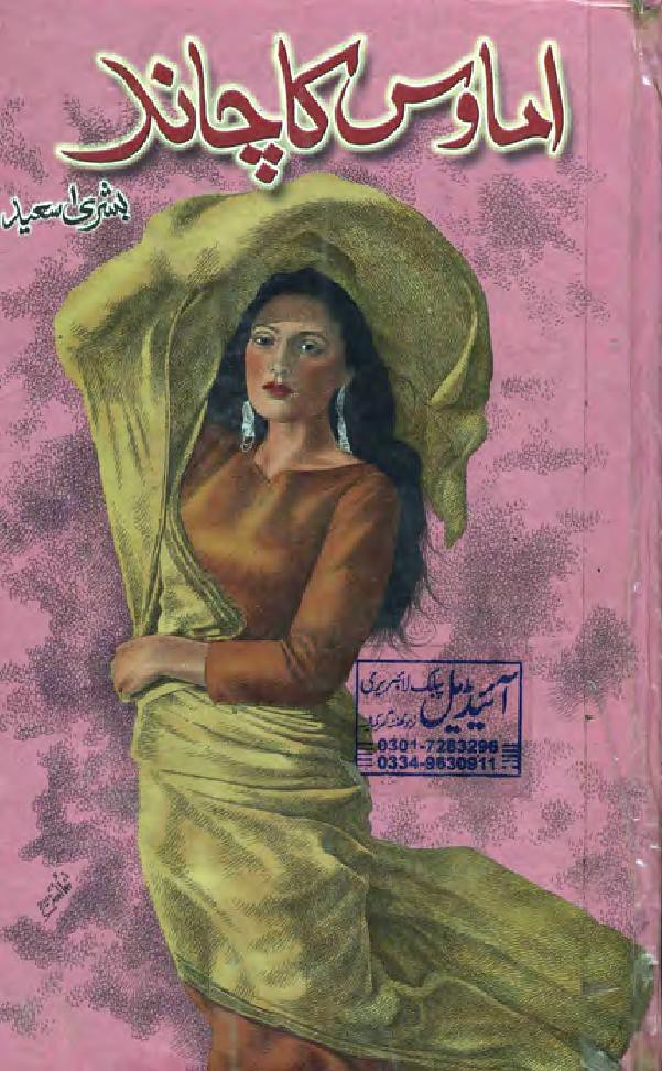 Amawas Ka Chand Complete Urdu Novel By Bushra Saeed,اماوس کا چند ایک معاشرتی اور رومانوی کہانی ہے جس نے اس کی مصنفہ کو بہت شہرت اور عزت دی۔ بشریٰ سعید فطری طور پر انسانی احساسات اور جذبات کو پیش کرتی ہیں۔ وہ تحریر کا ایک انوکھا انداز رکھتی ہیں اور آسان زبان کے مختصر جملے استعمال کرتی ہیں۔