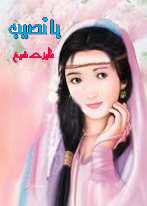Banaseeb Complete Urdu Novel By Alizay Sheikh,بانصیب ایک رومانٹک اردو ناول ہے جو علیزئے شیخ نے خواتین کے حقوق اور خواتین کی آزادی کے بارے میں لکھا ہے
