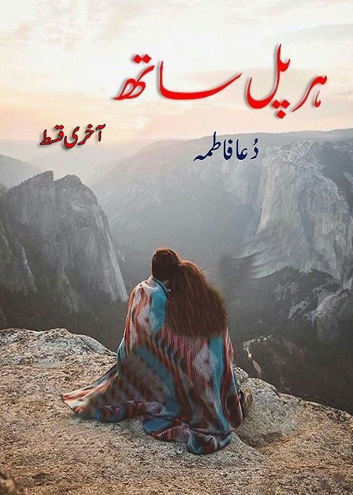 Her Pal Sath last Episode Urdu Novel By Dua Fatima