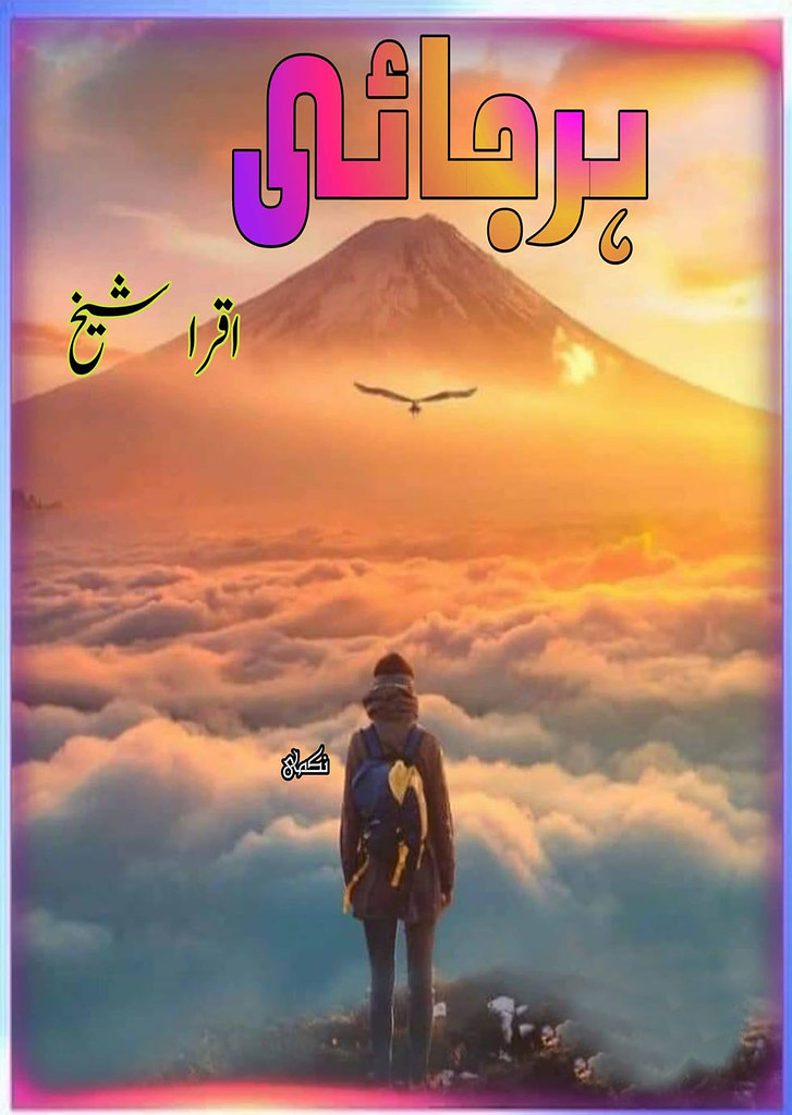 Harjai Complete Urdu Novel By Iqra Sheikh,Harjai is a very interesting urdu social and love story writer by very known urdu writer Iqra Sheikh