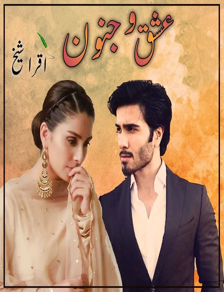 Ishq Junoon is a very interesting urdu social and love story writer by very known urdu writer Iqra Sheikh