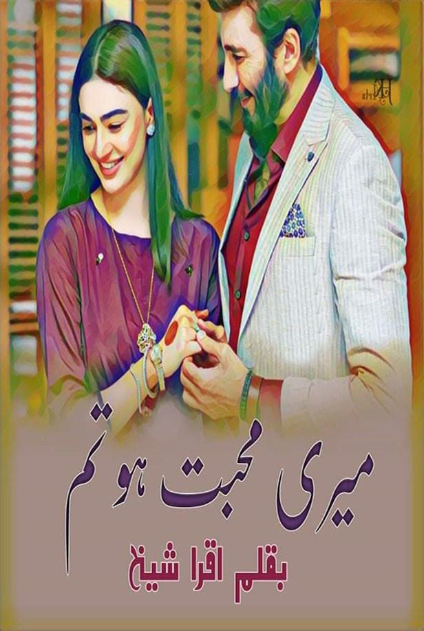 Meri Mohabbat Ho Tum is a very interesting urdu social and love story writer by very known urdu writer Iqra Sheikh