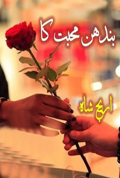 Bhandhan mohabbat ka Complete Urdu Novel By Areej Shah,Bhandhan mohabbat ka is a very famous urdu social and romantic novel by Areej Shah