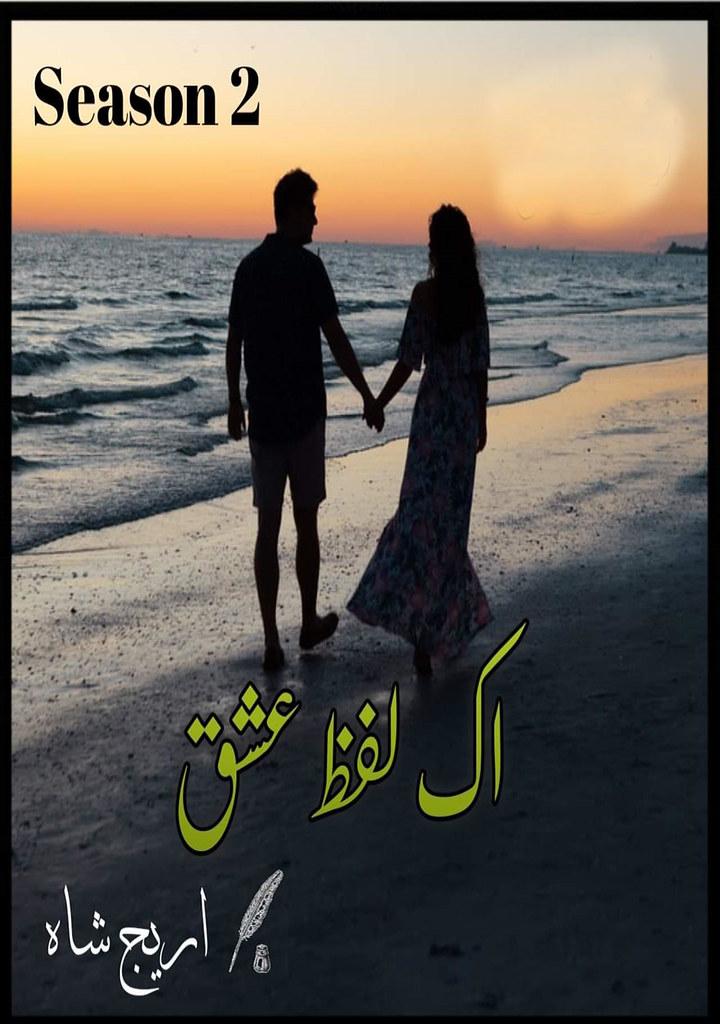 Ek Lafz Ishq Season 2 Complete Urdu Novel By Areej Shah,Ek Lafz Ishq Season 2 is a very famous urdu social and romantic novel by Areej Shah